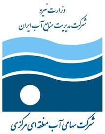 آرم شرکت آب منطقه ای مرکزی