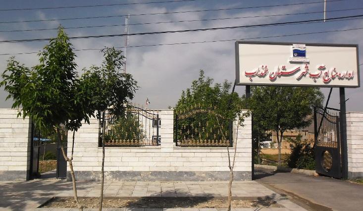 اداره منابع آب شهرستان خنداب